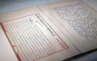 Enciclopédia do emperador Yongle (Yongle dadian)